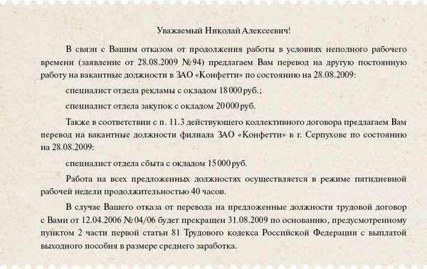предложение вакантных должностей при сокращении образец