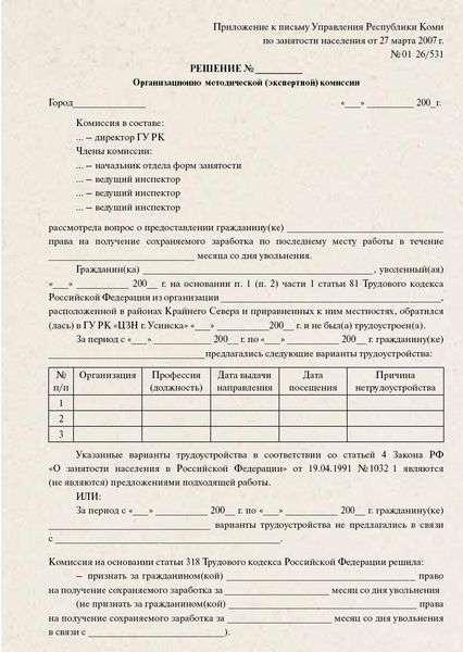 Доплата к пенсии многодетной матери 3 детей пензенская область