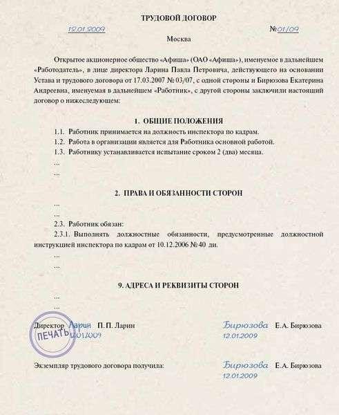 Должностная Инструкция Инспектора Отдела Кадров Скачать - фото 8