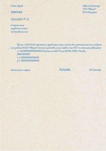 Заявление На Перечисление Зарплаты На Карту Сбербанка Образец - фото 4