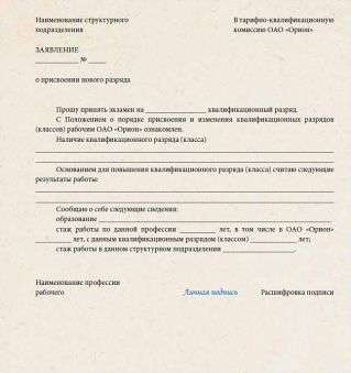 приказ о присвоении разряда рабочему образец img-1