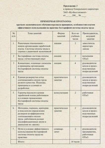 положение об оплате труда в строительной организации образец - фото 9