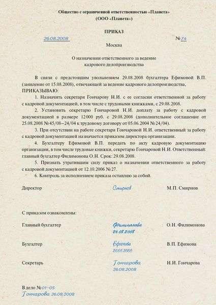 образец приказа о назначении ответственного за архив - фото 5