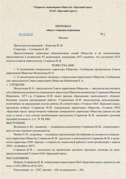 протокол общего собрания оао образец - фото 9