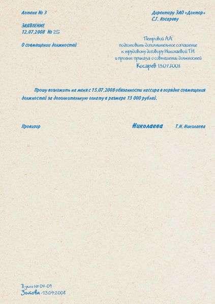 заявление о согласии на совмещение должностей образец - фото 9