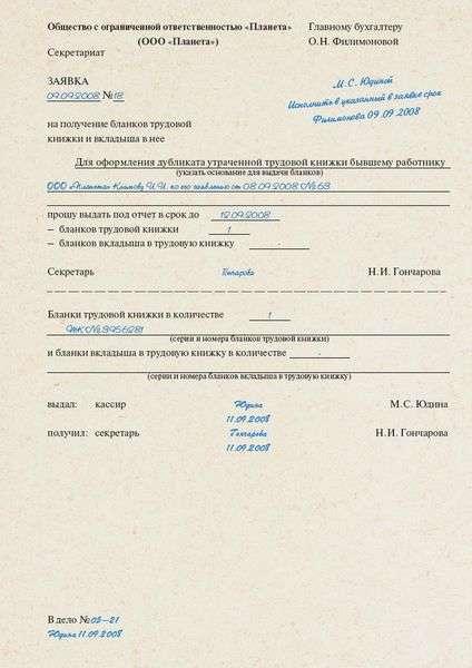Заявка На Выдачу Бланка Трудовой Книжки - tcsfera
