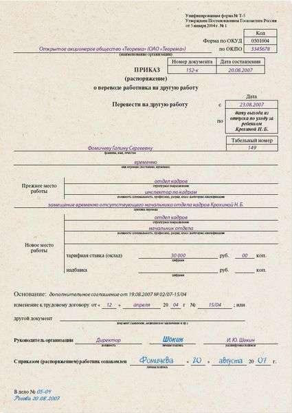 образец приказа о конфликтной комиссии