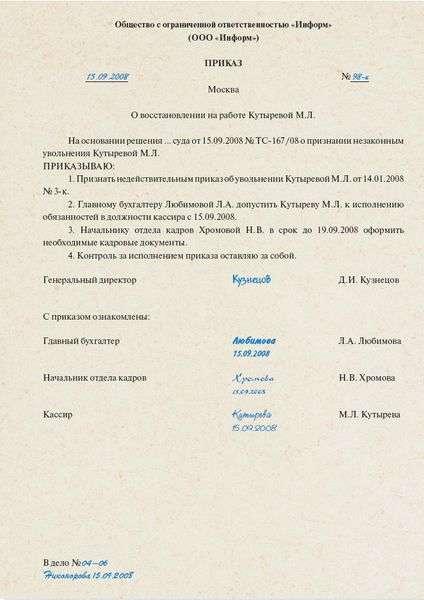 приказ о восстановлении на работе по решению суда образец - фото 7