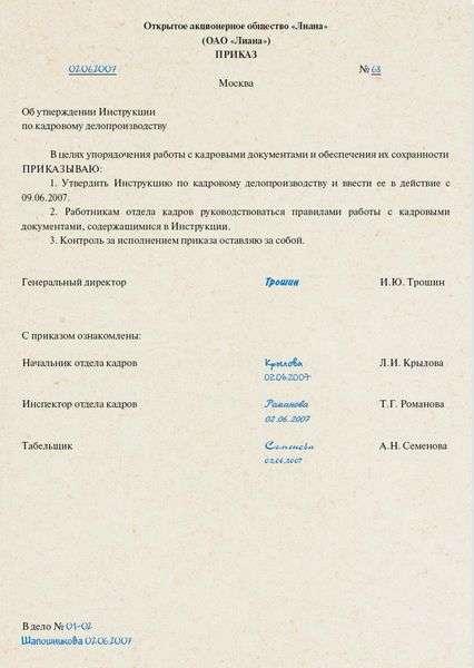 приказ о введении в действие инструкции по делопроизводству - фото 4