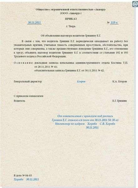 Приказ о Сдаче Документов в Архив образец
