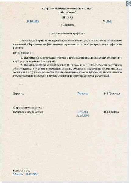 образец приказа о переименовании отдела