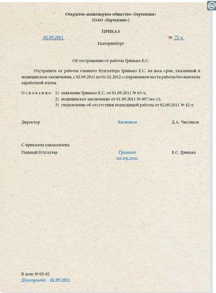 Трудовой договор временный на 3 месяца образец скачать