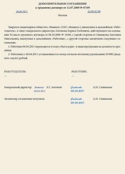 образец дополнительного соглашения при переводе в другой отдел - фото 2