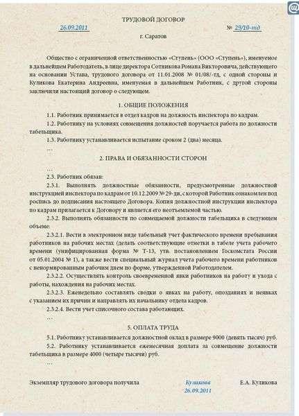 Образец Договора с Водителем
