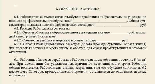 трудовой договор с обучением работника с последующей отработкой образец img-1
