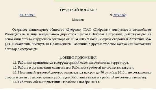 Акт сдачи-приемки к договору подряда с физическим лицом - образец РБ 2017