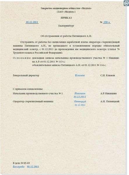 приказ об ответственности за печать образец