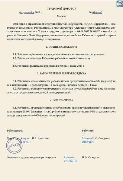 трудовой договор внутреннего совместителя на 0.5 ставки образец - фото 10