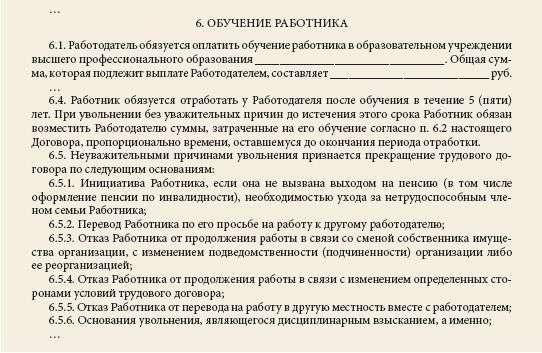 трудовой договор с обучением работника с последующей отработкой образец - фото 5