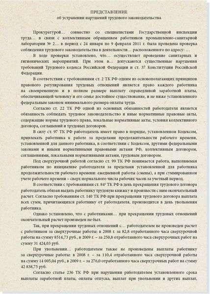 образец ответа на представление прокурора об устранении нарушений трудового законодательства img-1