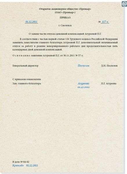 Образец приказа по личному составу о предоставлении очередного оплачевоемого отпуска