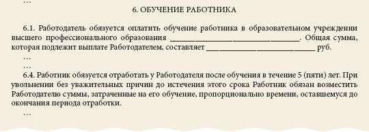 трудовой договор с обучением работника с последующей отработкой образец - фото 7