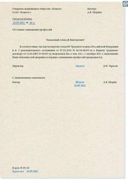 заявление о согласии на совмещение должностей образец - фото 10