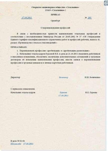 приказ о внесении изменений в список образец