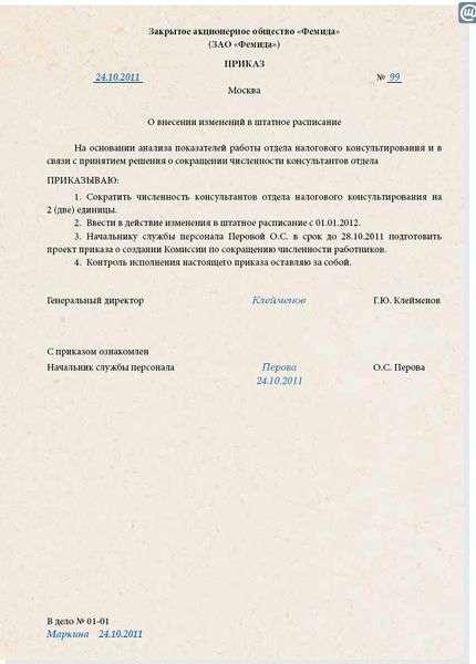 приказ о введении новой должности в штатное расписание образец 2015 - фото 9