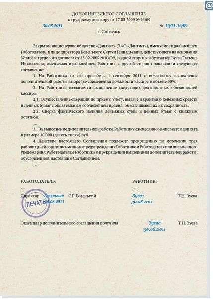 дополнительное соглашение о совместительстве образец