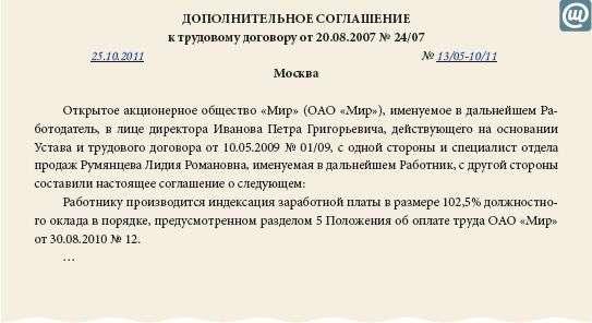 скачать бланк доп соглашения к трудовому договору о повышении зарплаты - фото 10