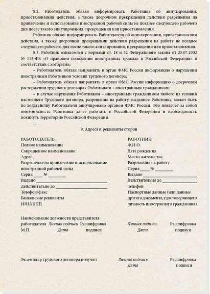 трудовой договор с иностранным работником таджикистана 2016 года валют это