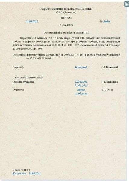 заявление о согласии на совмещение должностей образец - фото 3