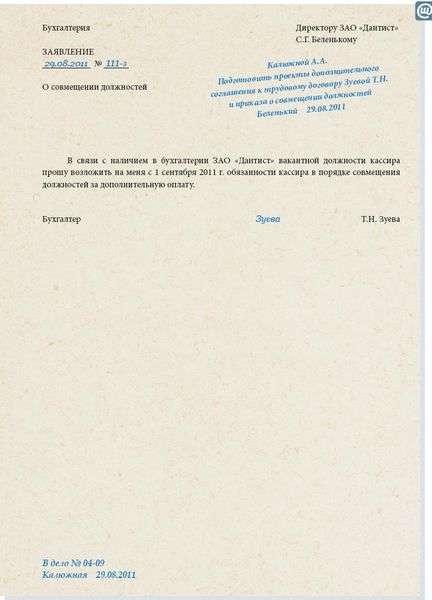 заявление о согласии на совмещение должностей образец - фото 2