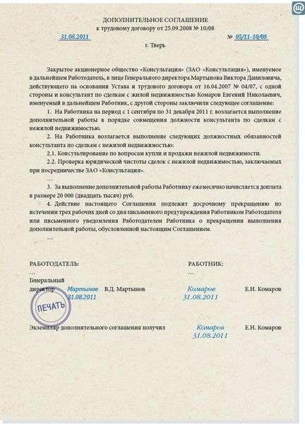 образец дополнительного соглашения о совмещении должностей - фото 4
