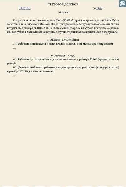 Изменение срока срочного трудового договора дополнительным соглашением сзи 6 получить Рязанский проспект