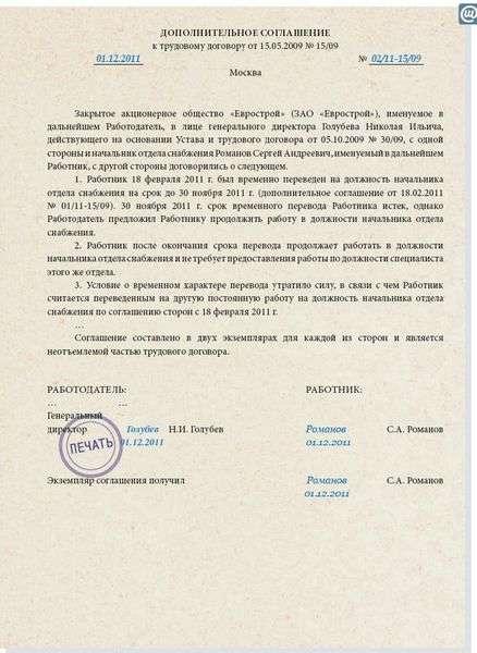 дополнительное соглашение о переходе на 0.5 ставки образец