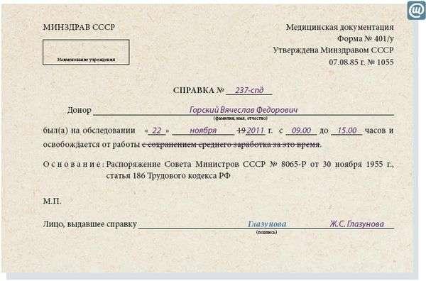 Запрос по больничному листу в поликлинику образец