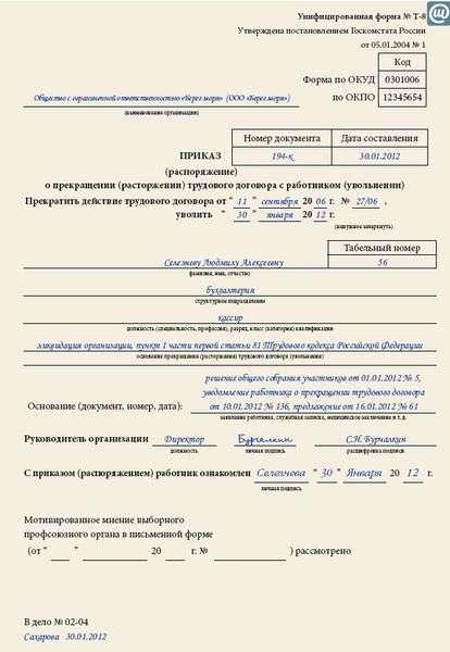 уведомление о расторжении трудового договора при ликвидации образец - фото 4
