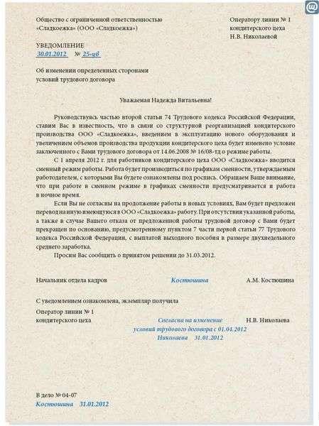 Уведомление об изменении трудового договора
