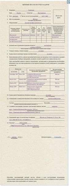 бланк о материальной ответственности администратора