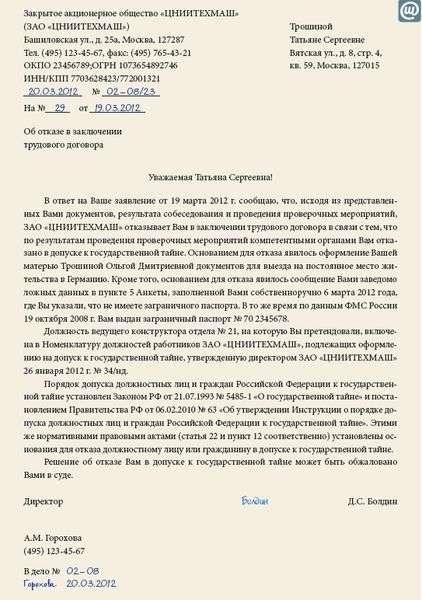 Инструкции О Порядке Допуска Должностных Лиц И Граждан Российской Федерации К Государственной Тайне - фото 3