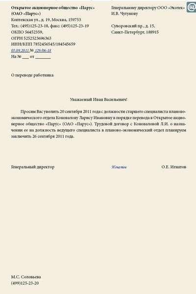 Письмо об оплате за другую организацию образец скачать