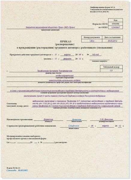 образец трудового договора с инвалидом 3 группы образец - фото 9
