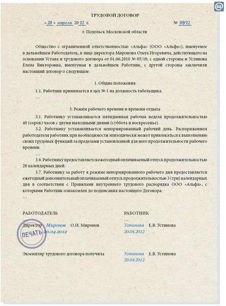 трудовой договор образец с автослесарем - фото 11