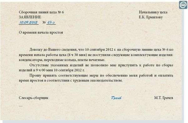 приказ о приостановлении деятельности ооо образец скачать - фото 6