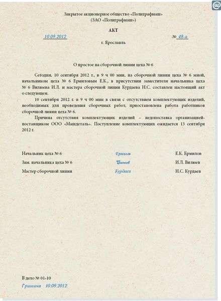 приказ о приостановлении деятельности ооо образец скачать - фото 9