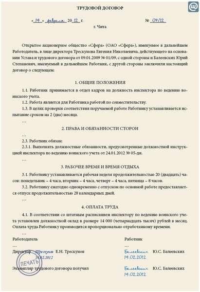 должностная инструкция ответственного за воинский учет в организации