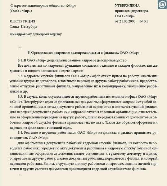 инструкция кадрового делопроизводства рк 2016