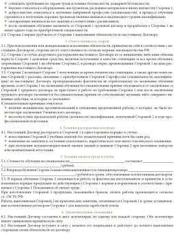 должностная инструкция оператора отрезного станка